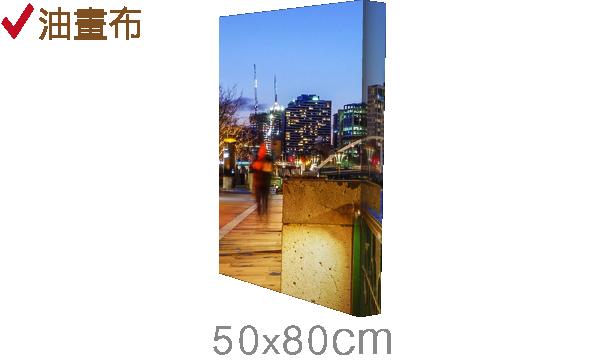 直50x80cm-epson無框
