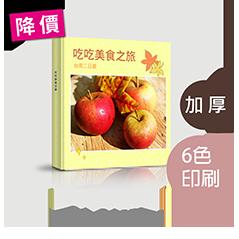 21X蝴蝶書(加厚)
