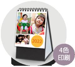 桌曆A(萬年曆)