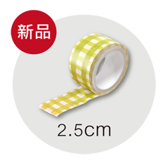 2.5 cm紙膠帶