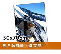 EPSON無框裝飾畫(50x70cm)