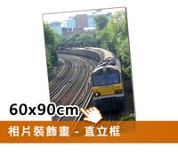 EPSON無框裝飾畫(60x90cm)
