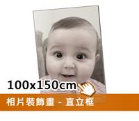 EPSON無框裝飾畫(100x150cm)