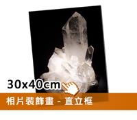 EPSON無框裝飾畫(30x40cm)