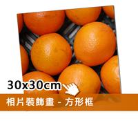 EPSON無框裝飾畫(30x30cm)