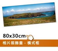 EPSON無框裝飾畫(80x30cm)