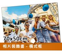EPSON無框裝飾畫(70x50cm)