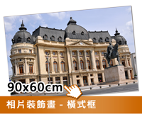 EPSON無框裝飾畫(90x60cm)