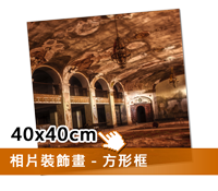 EPSON無框裝飾畫(40x40cm)