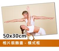 EPSON無框裝飾畫(50x30cm)