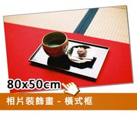 EPSON無框裝飾畫(80x50cm)