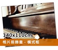 EPSON無框裝飾畫(140x110cm)