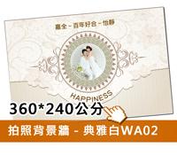 拍照背景牆(白A02)360w
