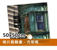 EPSON無框裝飾畫(50x50cm)