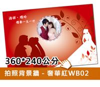 拍照背景牆(紅B02)360w