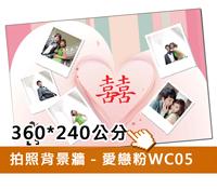 拍照背景牆(粉C05)360w