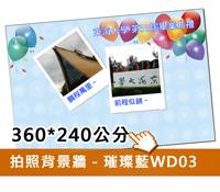 拍照背景牆(藍D03)360w