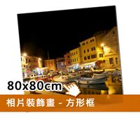 EPSON無框裝飾畫(80x80cm)