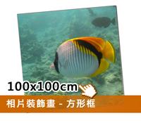 EPSON無框裝飾畫(100x100cm)